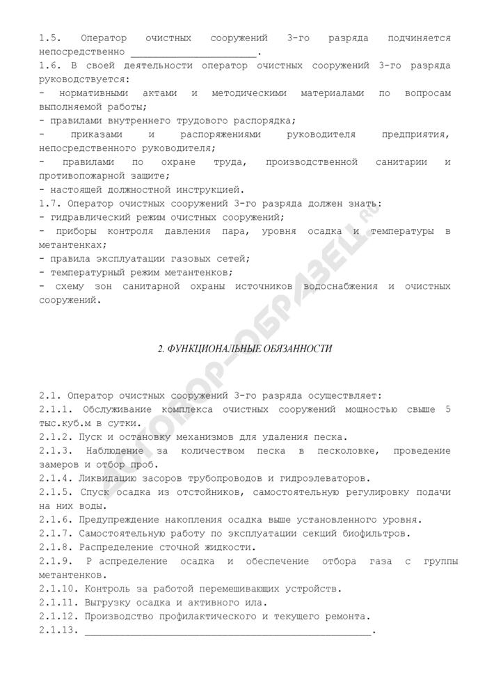 Должностная инструкция оператора очистных сооружений 3-го разряда. Страница 2