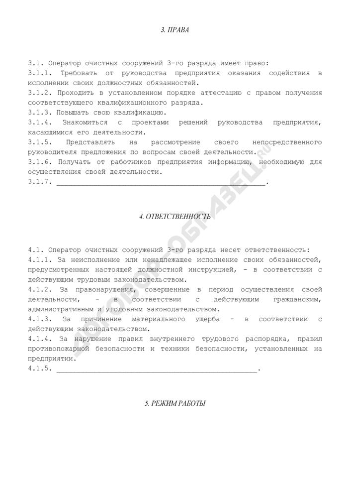 Должностная инструкция оператора очистных сооружений 3-го разряда. Страница 3