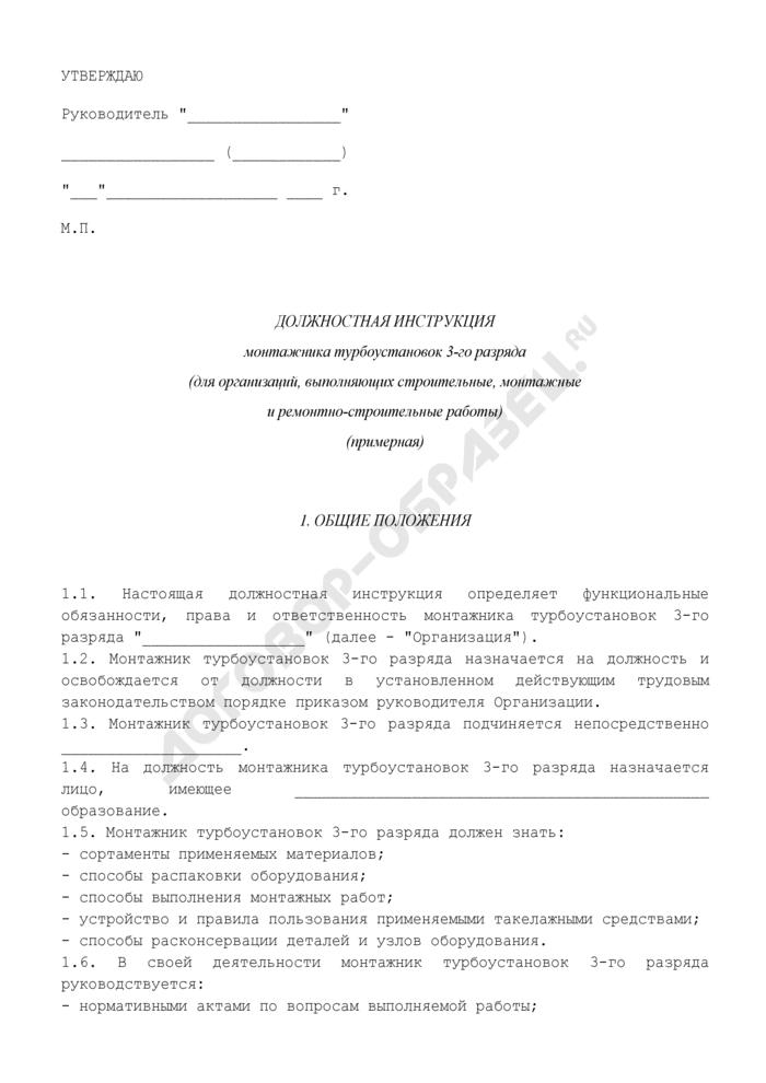 Должностная инструкция монтажника турбоустановок 3-го разряда (для организаций, выполняющих строительные, монтажные и ремонтно-строительные работы). Страница 1