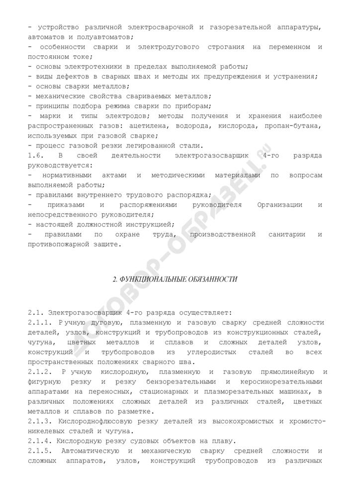 Должностная инструкция электрогазосварщика 4-го разряда (примерная форма). Страница 2