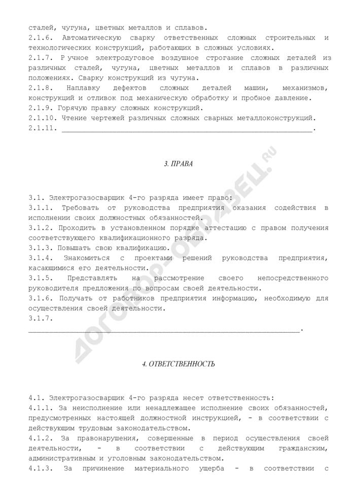 Должностная инструкция электрогазосварщика 4-го разряда (примерная форма). Страница 3