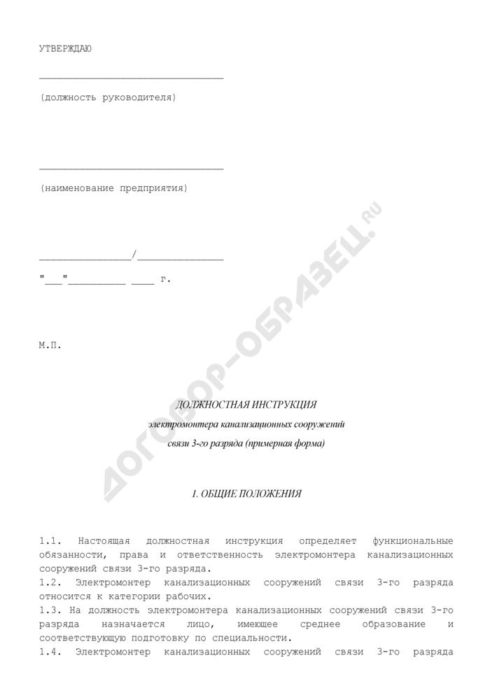 Должностная инструкция электромонтера канализационных сооружений связи 3-го разряда (примерная форма). Страница 1