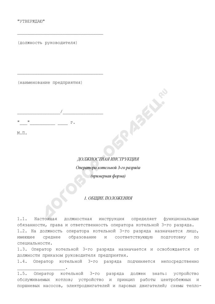Должностная инструкция оператора котельной 3-го разряда (примерная форма). Страница 1