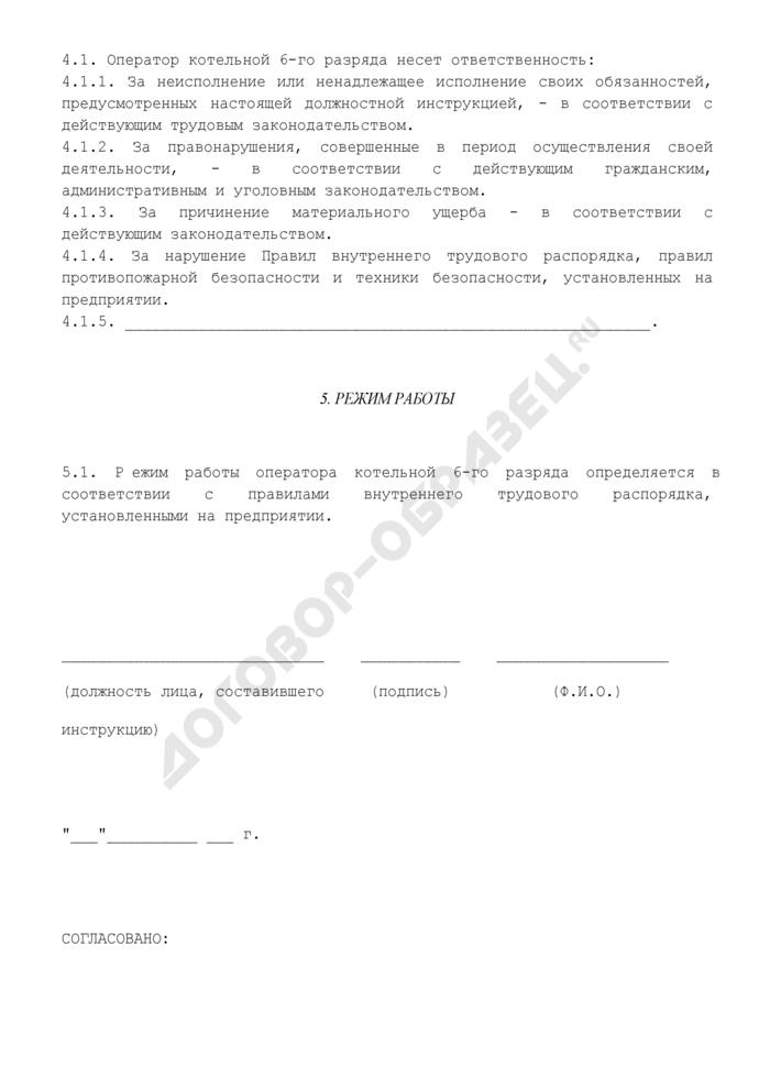 должностная инструкция оператор котельной еткс