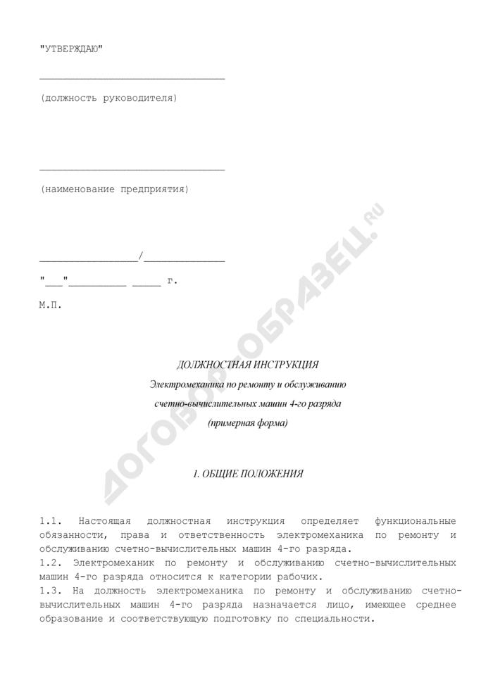 Должностная инструкция электромеханика по ремонту и обслуживанию счетно-вычислительных машин 4-го разряда (примерная форма). Страница 1