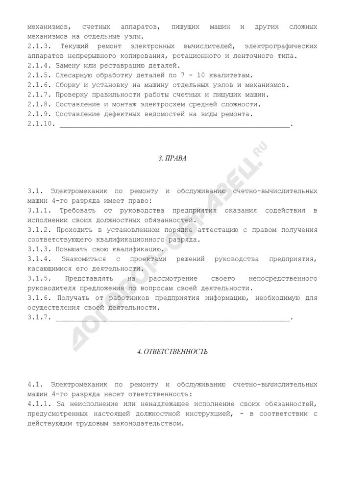 Должностная инструкция электромеханика по ремонту и обслуживанию счетно-вычислительных машин 4-го разряда (примерная форма). Страница 3