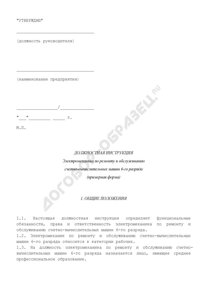 Должностная инструкция электромеханика по ремонту и обслуживанию счетно-вычислительных машин 6-го разряда (примерная форма). Страница 1