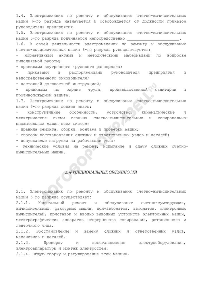 Должностная инструкция электромеханика по ремонту и обслуживанию счетно-вычислительных машин 6-го разряда (примерная форма). Страница 2