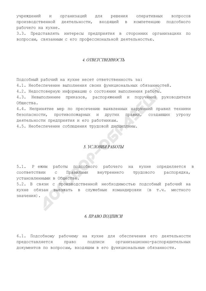 Должностная инструкция подсобного рабочего на кухне. Страница 2