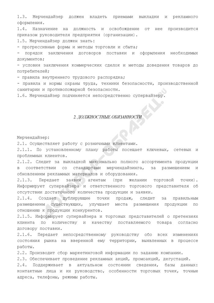 Должностная инструкция мерчендайзера. Страница 2
