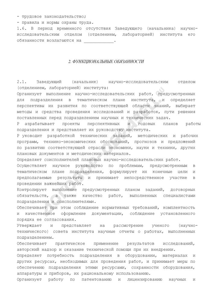 Должностная инструкция заведующего (начальника) научно-исследовательским отделом (отделением, лабораторией) института. Страница 2