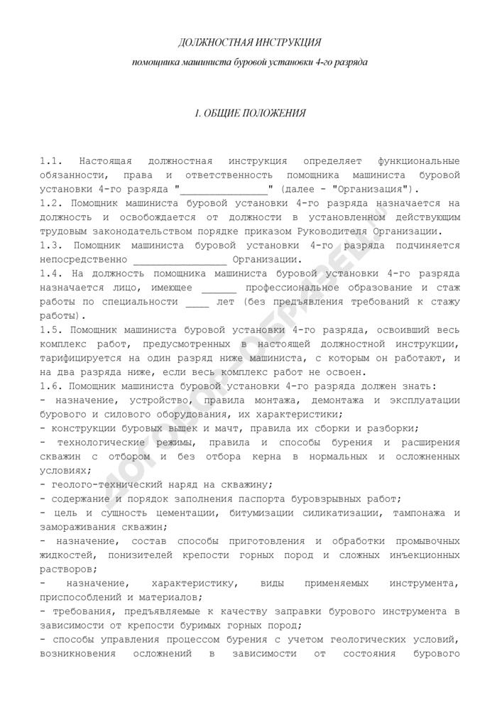 Должностная инструкция помощника машиниста буровой установки 4-го разряда. Страница 1