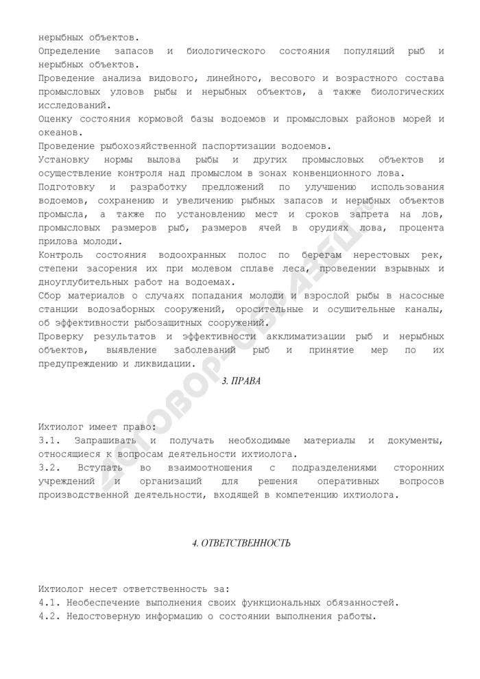Должностная инструкция ихтиолога. Страница 2
