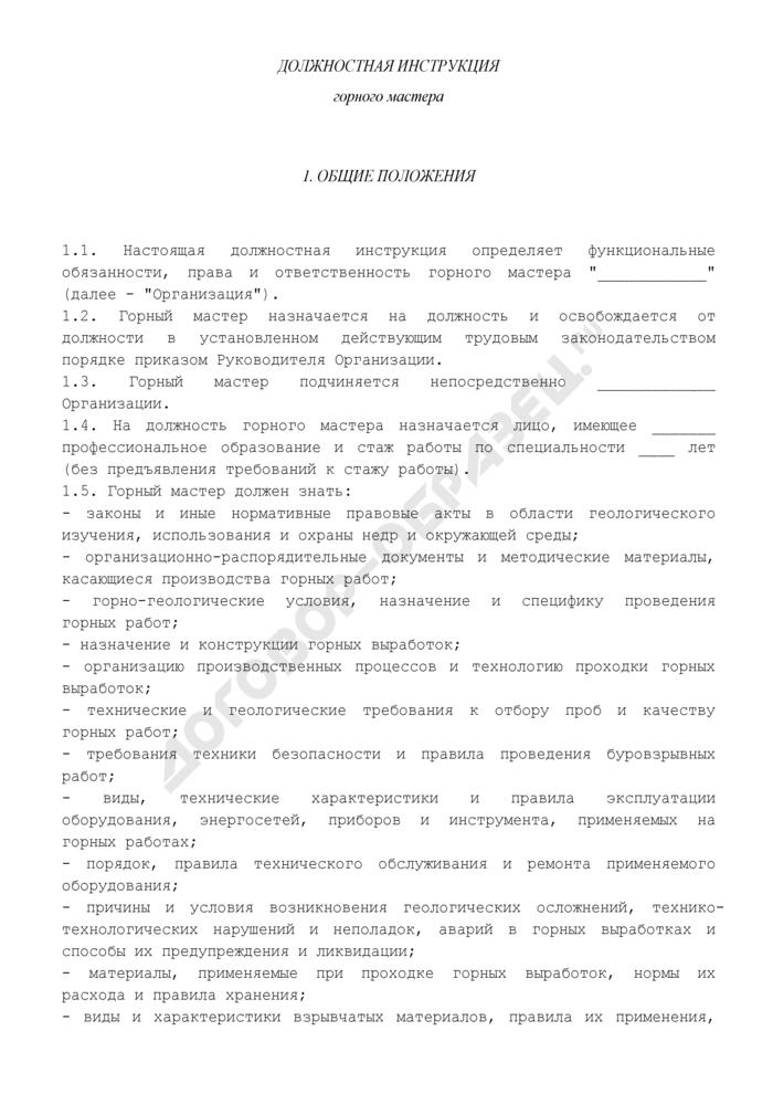 Должностная инструкция горного мастера. Страница 1