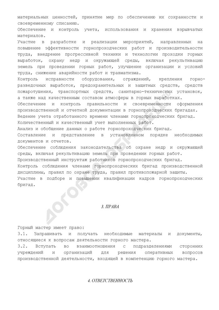 Должностная инструкция горного мастера. Страница 3