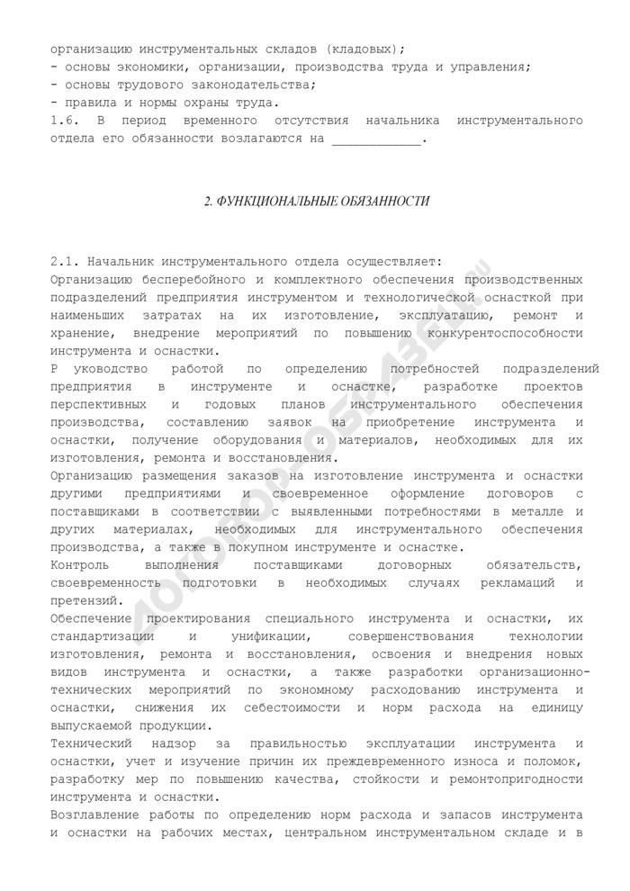 Должностная инструкция начальника инструментального отдела. Страница 2
