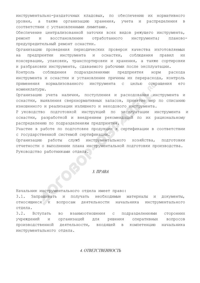 Должностная инструкция начальника инструментального отдела. Страница 3