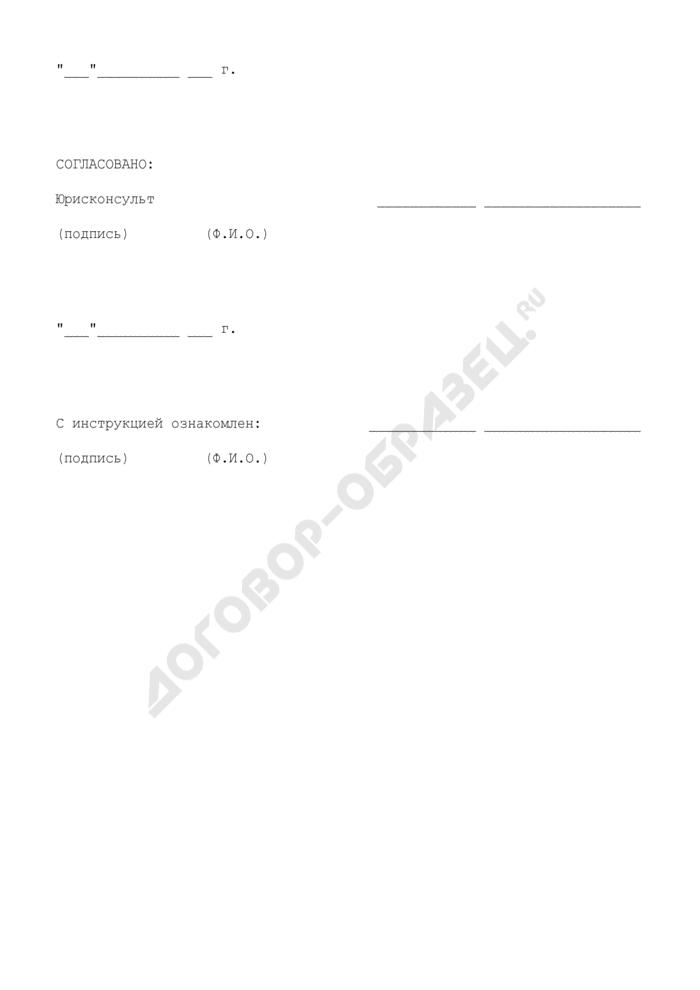 Должностная инструкция водителя-испытателя 2-го разряда. Страница 3