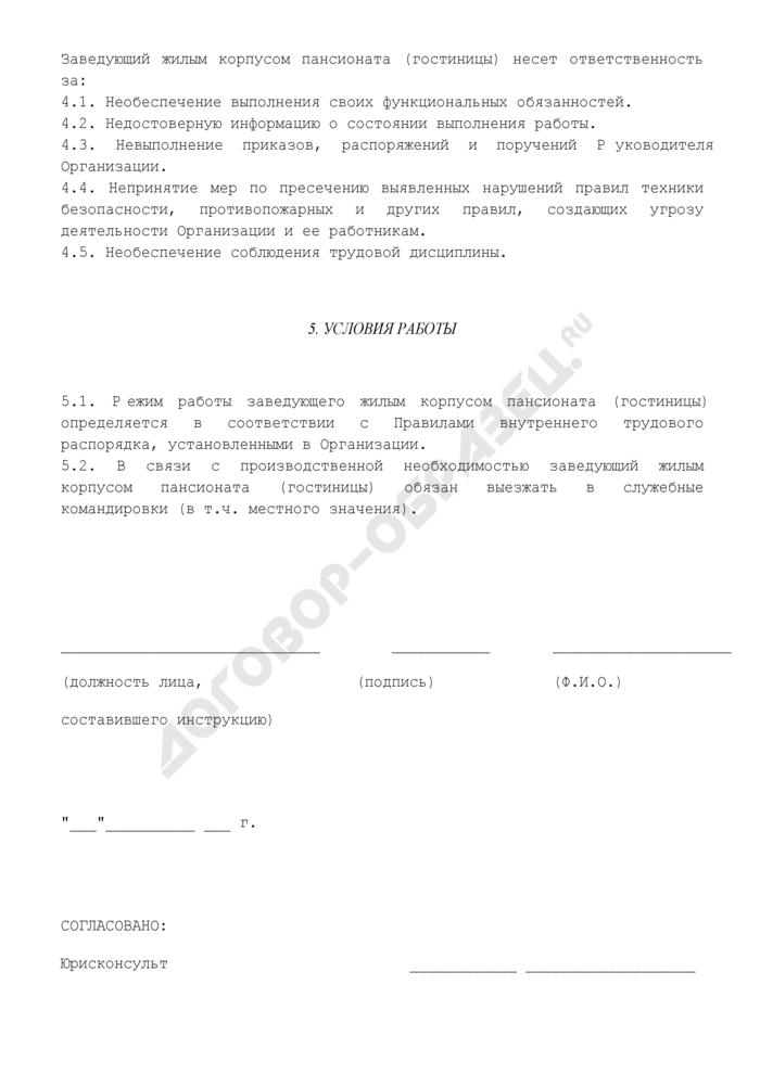 Должностная инструкция заведующего жилым корпусом пансионата (гостиницы). Страница 3