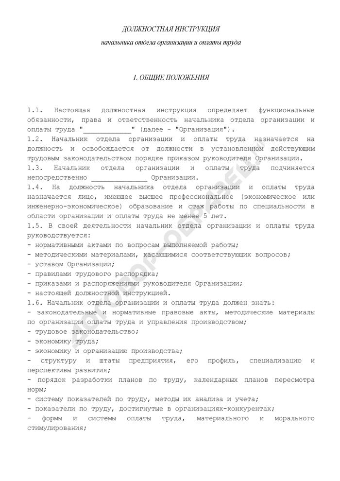 Должностная инструкция начальника отдела организации и оплаты труда. Страница 1