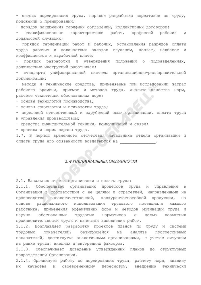 Должностная инструкция начальника отдела организации и оплаты труда. Страница 2