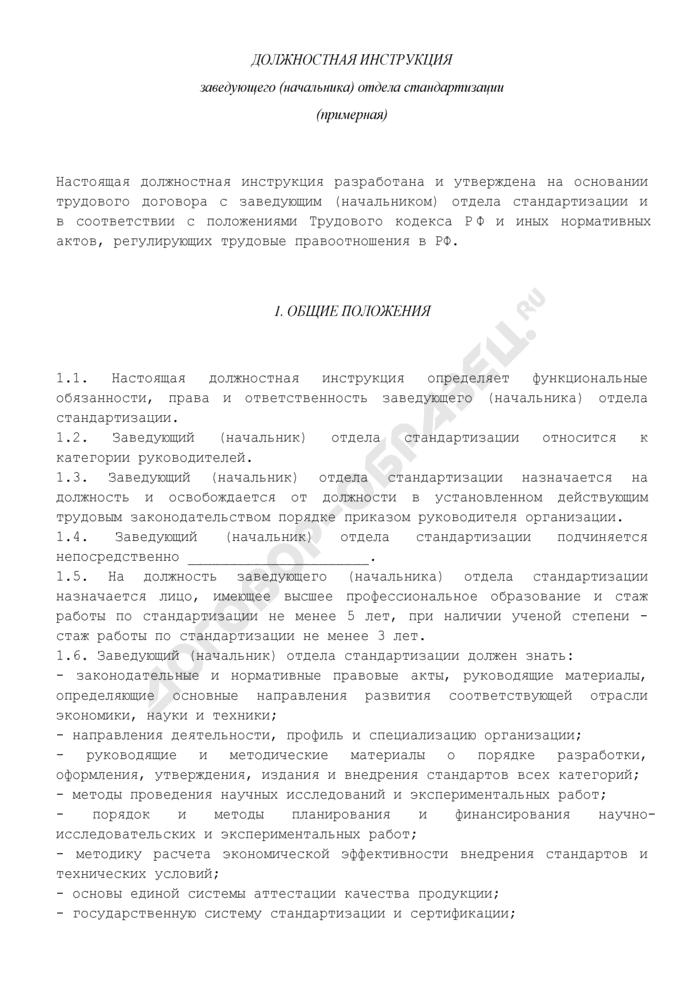 Должностная инструкция заведующего (начальника) отдела стандартизации (примерная). Страница 1