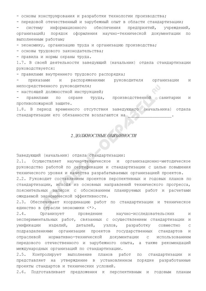 Должностная инструкция заведующего (начальника) отдела стандартизации (примерная). Страница 2