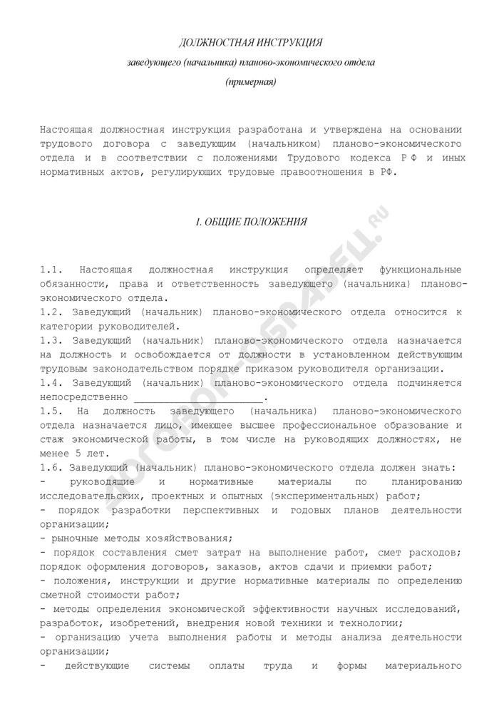 Должностная инструкция заведующего (начальника) планово-экономического отдела (примерная). Страница 1