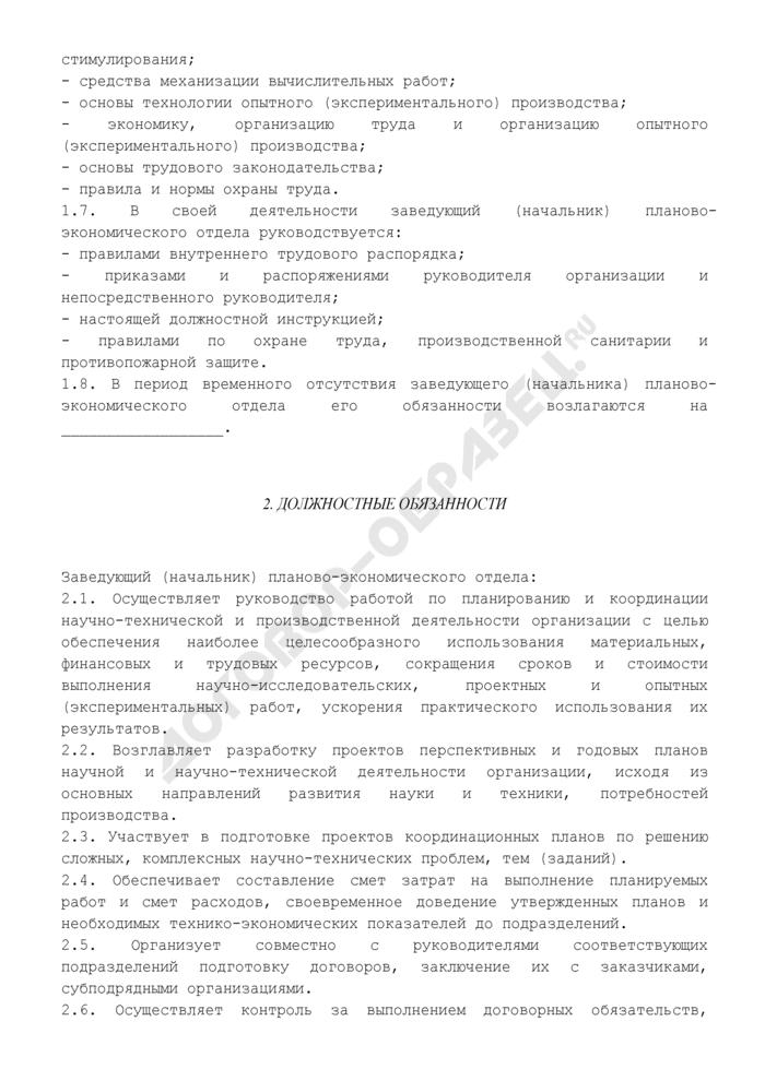 Должностная инструкция заведующего (начальника) планово-экономического отдела (примерная). Страница 2