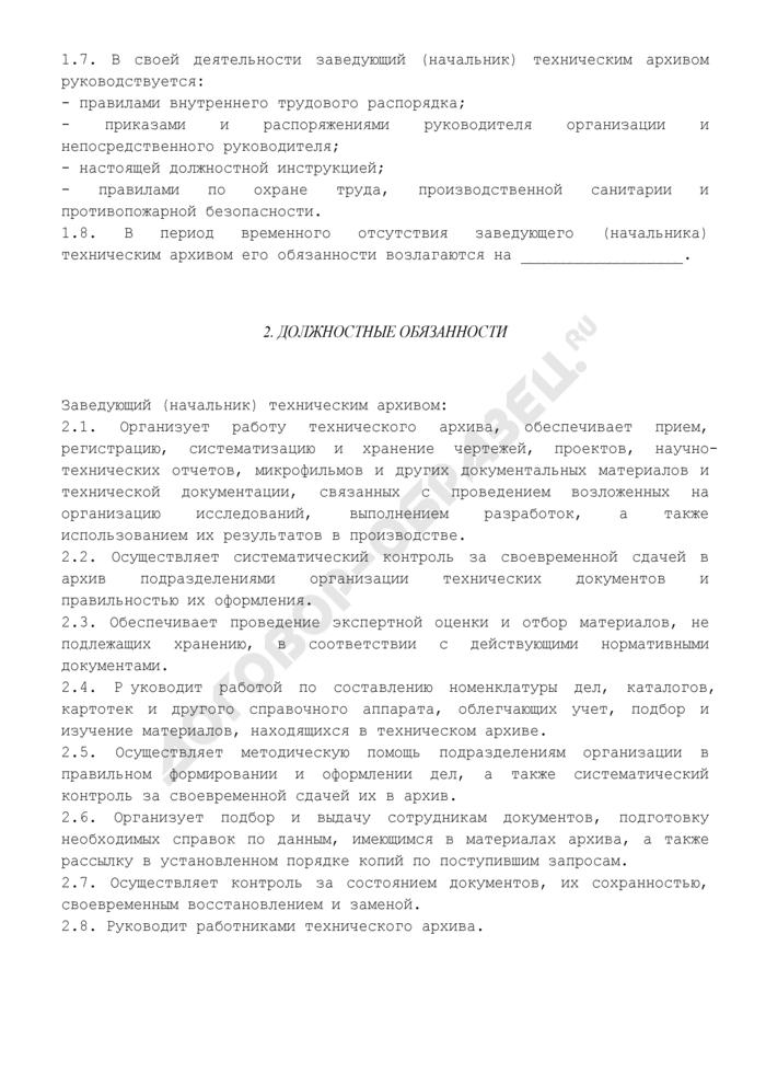 Должностная инструкция заведующего (начальника) техническим архивом (примерная). Страница 2