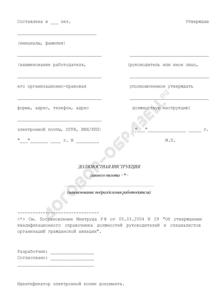 Должностная инструкция главного пилота. Страница 1