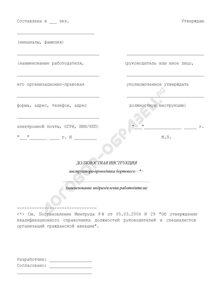 Должностная инструкция инструктора-проводника бортового. Страница 1