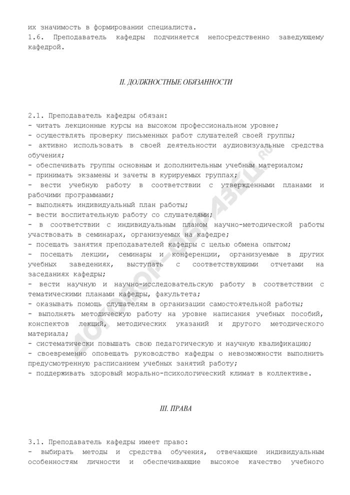 Должностная инструкция преподавателя (для работников учреждений дополнительного профессионального образования). Страница 2