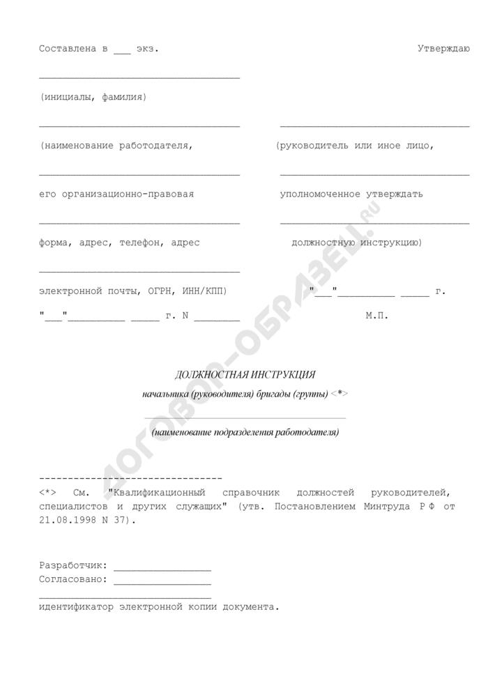 Должностная инструкция начальника (руководителя) бригады (группы). Страница 1