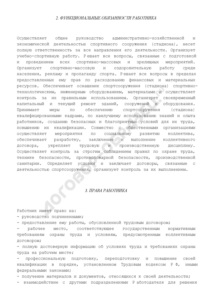 Должностная инструкция директора (заведующего) спортивного сооружения (стадиона). Страница 3