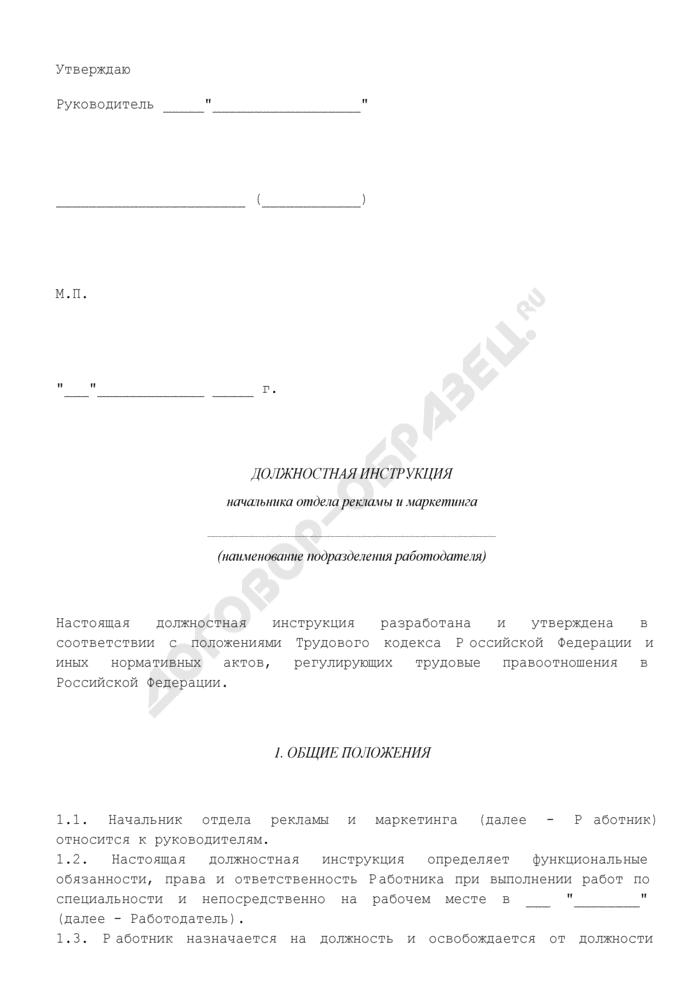 Должностная инструкция начальника отдела рекламы и маркетинга. Страница 1