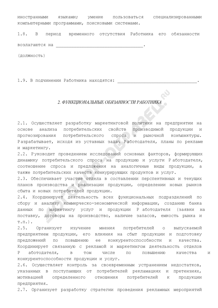 Должностная инструкция начальника отдела рекламы и маркетинга. Страница 3
