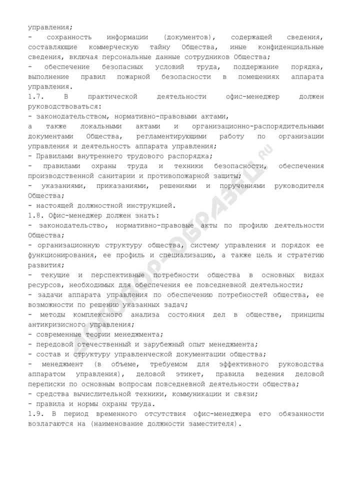 Должностная инструкция офис-менеджера организации (пример). Страница 2