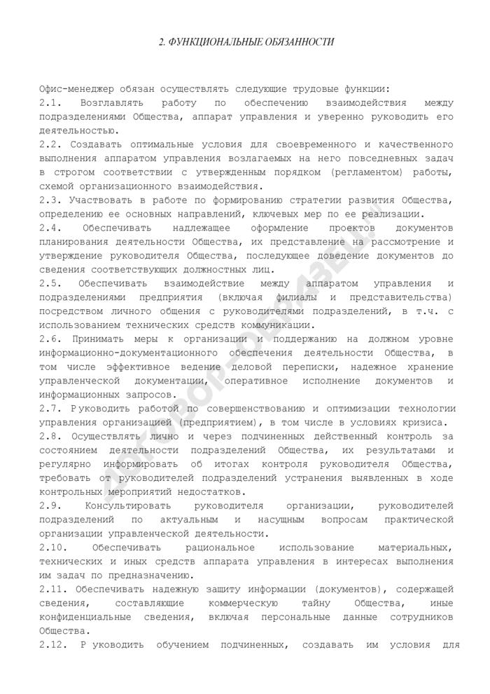 Должностная инструкция офис-менеджера организации (пример). Страница 3