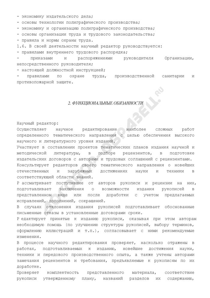 Должностная инструкция научного редактора. Страница 2
