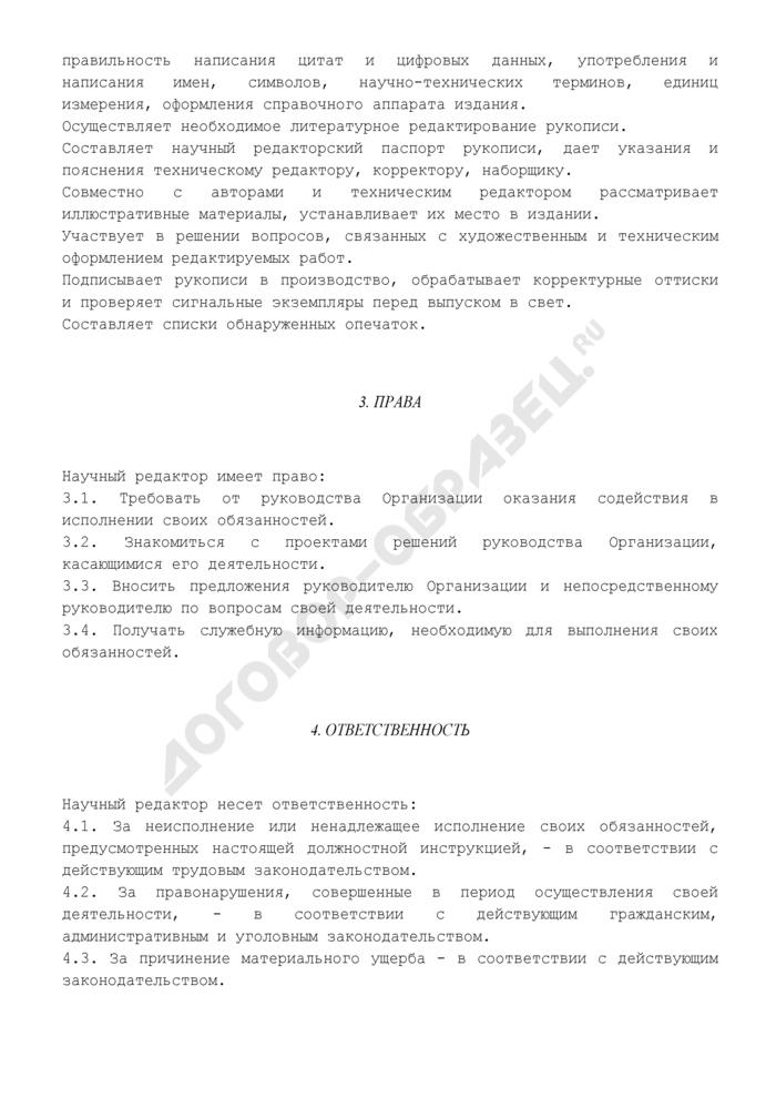 Должностная инструкция научного редактора. Страница 3