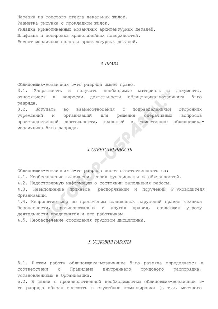 Должностная инструкция облицовщика-мозаичника 5-го разряда (для организаций, выполняющих строительные, монтажные и ремонтно-строительные работы). Страница 2
