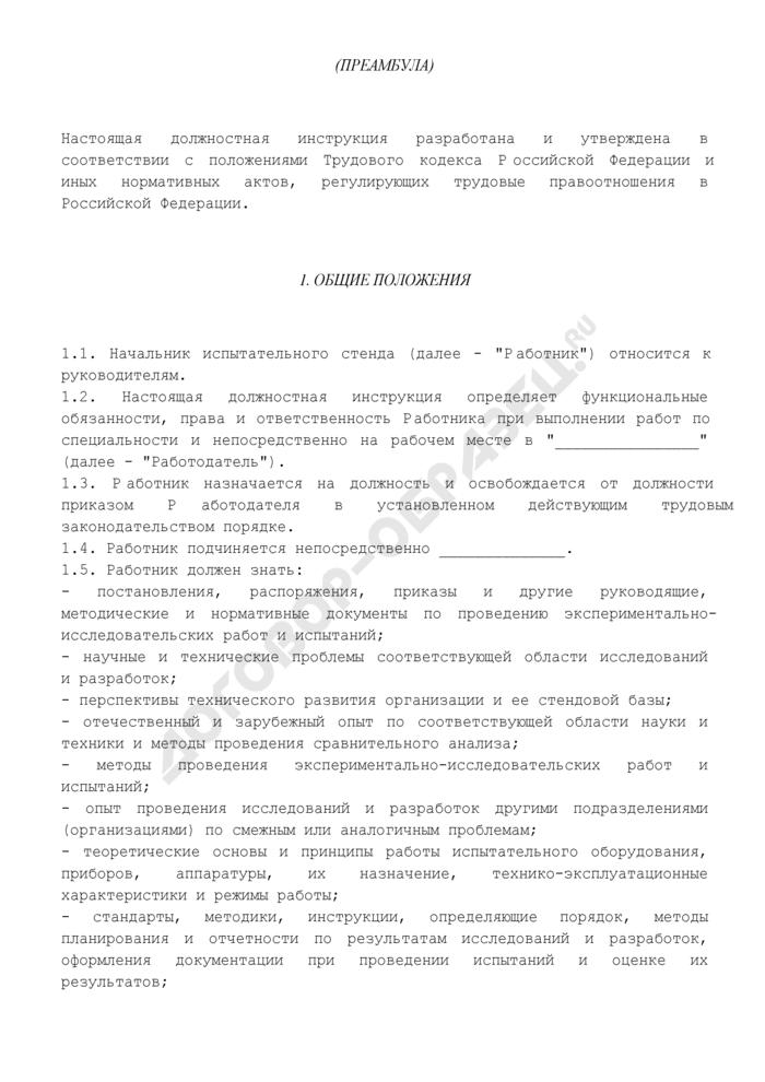 Должностная инструкция начальника испытательного стенда. Страница 2
