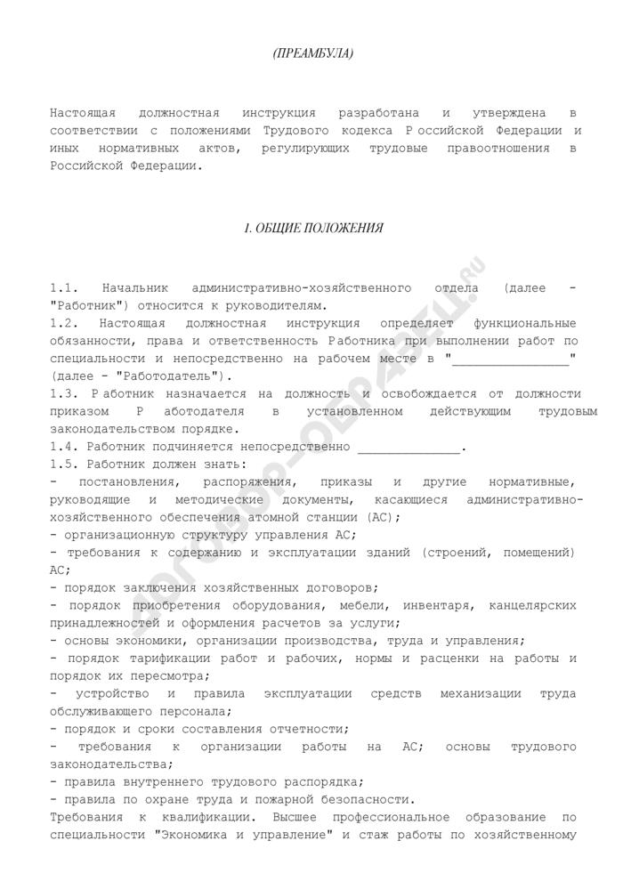 Должностная инструкция начальника административно-хозяйственного отдела. Страница 2