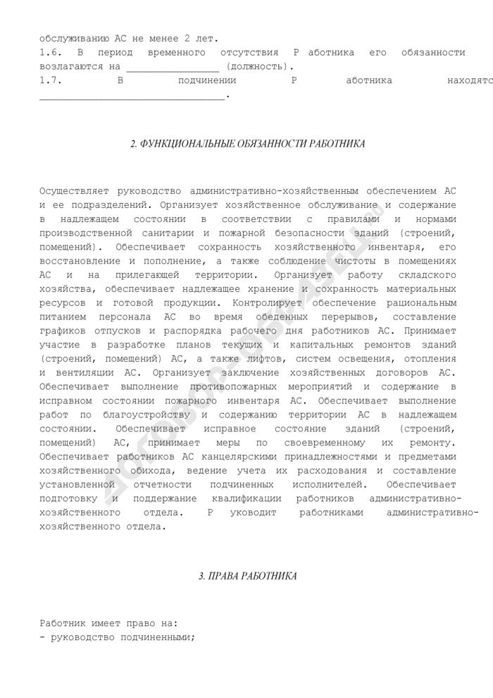 Должностная инструкция начальника административно-хозяйственного отдела. Страница 3
