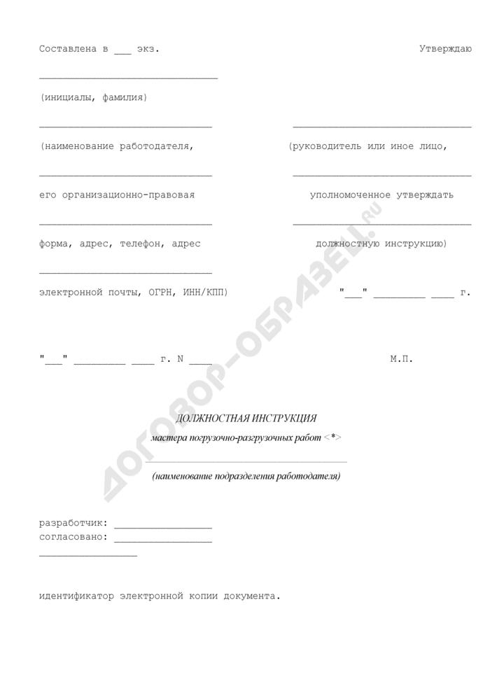 Должностная инструкция мастера погрузочно-разгрузочных работ. Страница 1