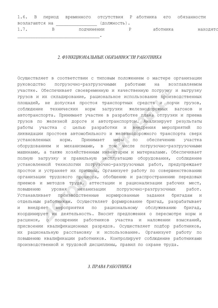 Должностная инструкция мастера погрузочно-разгрузочных работ. Страница 3