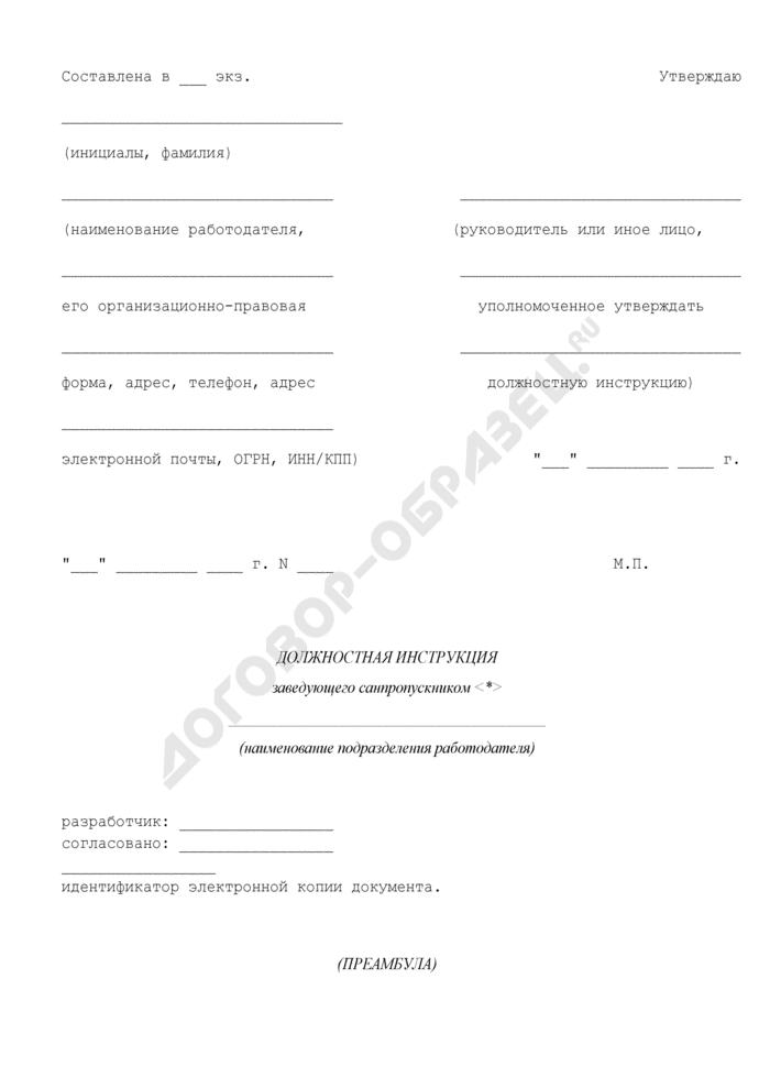 Должностная инструкция заведующего санпропускником. Страница 1