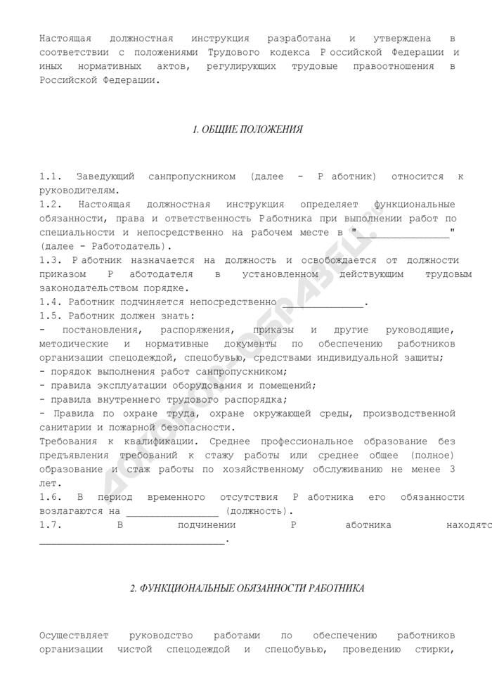 Должностная инструкция заведующего санпропускником. Страница 2