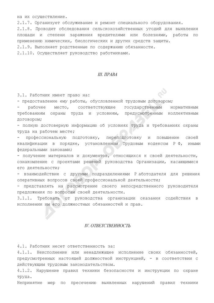 Должностная инструкция специалиста по агрономии (агрохимика). Страница 3